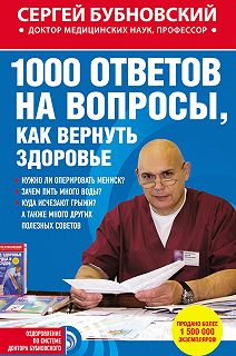 Оздоровление по системе доктора Бубновского