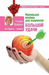 Маленькая книга большого счастья!