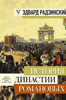 Большая книга истории и искусства