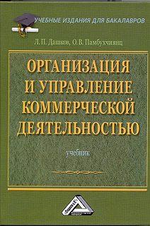 Учебные издания для бакалавров