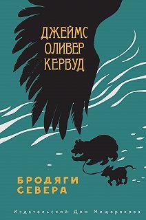 Книги Джеймса Кервуда