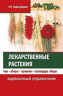 Карманный справочник (Омега-Л, Книжкин Дом)