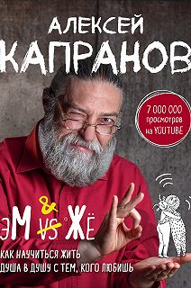 Тот самый психолог Капранов