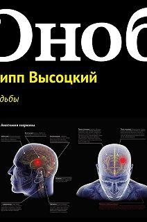 Общество (статьи журнала Сноб)
