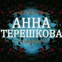 Анна Терешкова