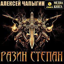 Алексей Чапыгин - Разин Степан