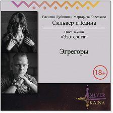 Маргарита Корсакова - Эгрегоры