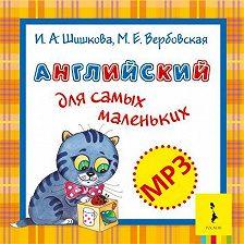 Ирина Шишкова - Английский для самых маленьких (аудиоприложение)