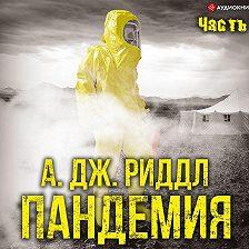 А. Дж. Риддл - Пандемия. Часть первая