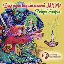 Роберт Асприн - Еще один великолепный МИФ