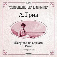 Александр Грин - Бегущая по волнам
