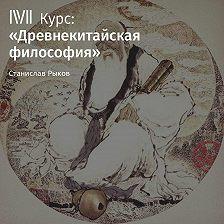 Станислав Рыков - Лекция «Мо-цзы и моисты. Часть 2»