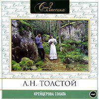 Leo Tolstoy - Крейцерова соната