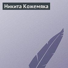 Неустановленный автор - Никита Кожемяка