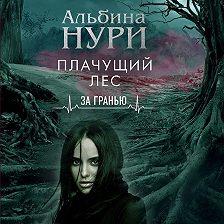 Альбина Нури - Плачущий лес