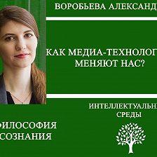 Александра Воробьева - Как медиа-технологии меняют нас?