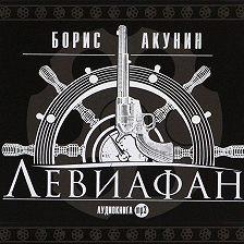 Борис Акунин - Левиафан