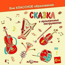 Светлана Обоева - Сказка о музыкальных инструментах