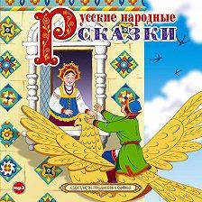 Неустановленный автор - Русские народные сказки 4