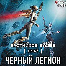 Роман Злотников - Вечный. Черный легион
