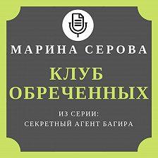 Марина Серова - Клуб обреченных