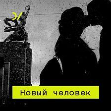 Линор Горалик - Постсоветское отношение к телу и одежде