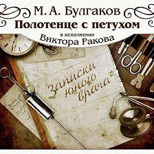 Михаил Булгаков - Полотенце с петухом. Рассказ