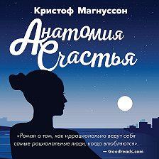 Кристоф Магнуссон - Анатомия счастья