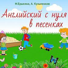 Андрей Кузьменков - Английский с нуля в песенках
