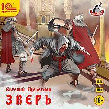 Евгений Щепетнов - Зверь