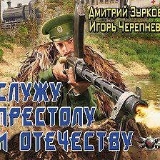 Дмитрий Зурков - Служу Престолу и Отечеству