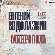 Евгений Водолазкин - Микрополь