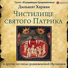 Дильшат Харман - Чистилище святого Патрика – и другие легенды средневековой Ирландии