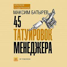 Евгения Чупина - Краткое содержание «45 татуировок менеджера»