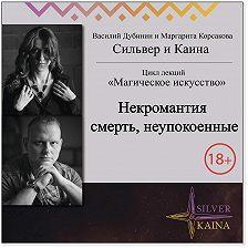 Маргарита Корсакова - Некромантия, смерть, неупокоенные