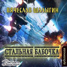 Вячеслав Шалыгин - Стальная бабочка