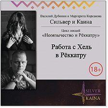 Маргарита Корсакова - Работа с Хель в рёккатру
