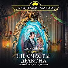 Ольга Райская - (Не)счастье дракона. Новый год в Академии