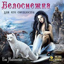 Ева Никольская - Белоснежка для его светлости