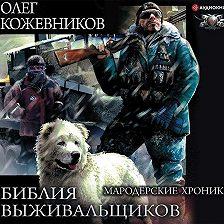 Олег Кожевников - Библия выживальщиков. Мародерские хроники