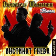 Вячеслав Шалыгин - Инстинкт гнева