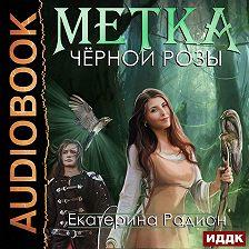 Екатерина Радион - Метка черной розы