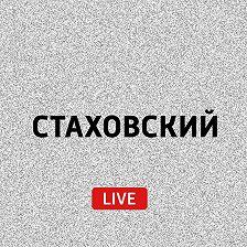 Евгений Стаховский - Тотальный диктант
