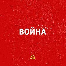 Неустановленный автор - Взятие Киева