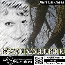 Ольга Васильева - Роман без интриги