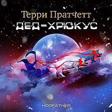 Терри Пратчетт - Дед Хрюкус