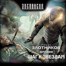 Роман Злотников - Шаг к звездам