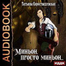 Татьяна Коростышевская - Миньон, просто миньон…