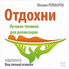 Михаил Реймаров - Отдохни. Лучшие техники для релаксации