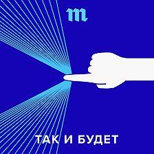 Даниил Дугаев - «Наличные обречены». Во что превратятся наши деньги?